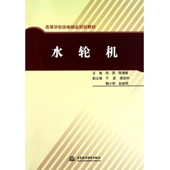 水轮机(高等学校统编精品规划教材)