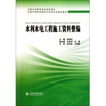 水利水电工程施工资料整编(全国中等职业教育水利类专业规划教材)