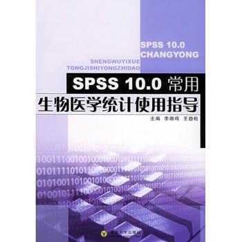 SPSS10.0常用生物医学统计使用指导