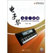 电子琴入门一点通(附光盘)/军地俱乐部丛书