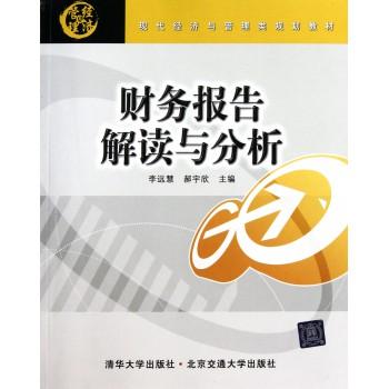 财务报告解读与分析(现代经济与管理类规划教材)