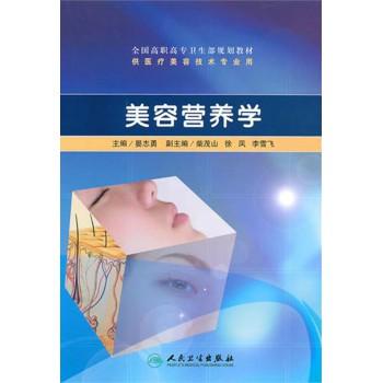 美容营养学(供医疗美容技术专业用全国高职高专卫生部规划教材)