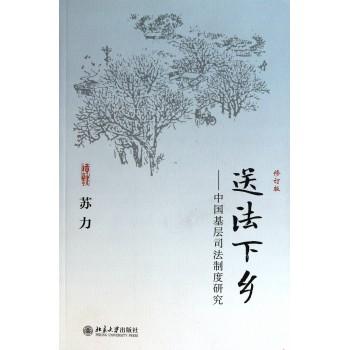 送法下乡--中国基层司法制度研究(修订版)