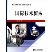 国际技术贸易(普通高等院校经管系列规划教材)