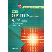 光学(第4版改编版中国版理科类系列教材)