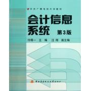 会计信息系统(附光盘第3版中央广播电视大学教材)