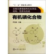 有机磷化合物(精)