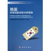 韩国科技创新态势分析报告/科技发展态势分析国别报告系列丛书