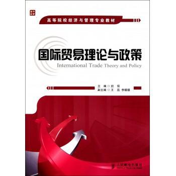国际贸易理论与政策(高等院校经济与管理专业教材)