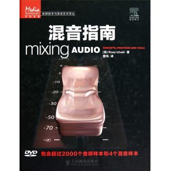 混音指南(附光盘)(精)/音频技术与录音艺术译丛