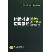 铸造技术应用手册(第5卷特种铸造)(精)