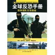 全球反恐手册(特种部队实用指南)