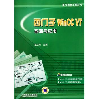 西门子WinCC V7基础与应用(附光盘)/电气信息工程丛书