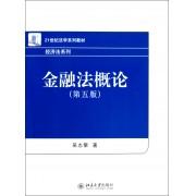 金融法概论(第5版21世纪法学系列教材)/经济法系列