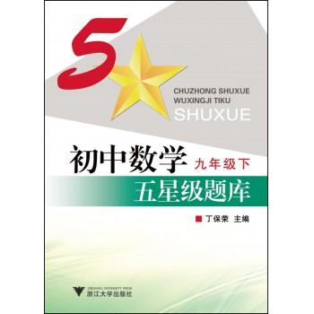 初中数学五星级题库(9下)