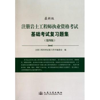 注册岩土工程师执业资格考试基础考试复习题集(第4版*新版)