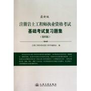 注册岩土工程师执业资格考试基础考试复习题集(第4版最新版)