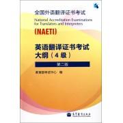 英语翻译证书考试大纲(附光盘4级第2版全国外语翻译证书考试)