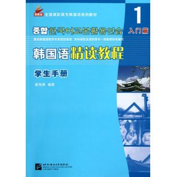 韩国语精读教程(1入门篇学生手册全国高职高专韩国语系列教材)