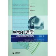 生物心理学(认知神经科学的视角)