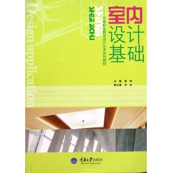室内设计基础--中等职业教育设计艺术系列教材