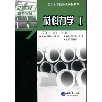 材料力学(Ⅰ21世纪高等学校本科系列教材)