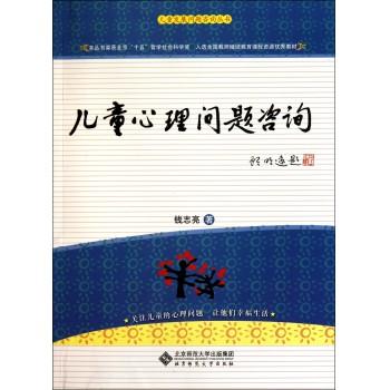 儿童心理问题咨询/儿童发展问题咨询丛书