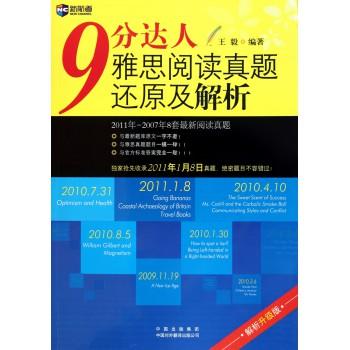 9分达人雅思阅读真题还原及解析(2011年-2007年8套*新阅读真题解析升级版)