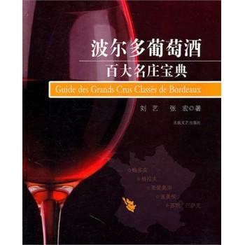 波尔多葡萄酒百大名庄宝典(精)