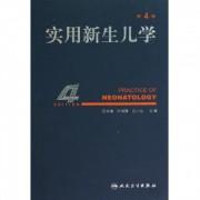 实用新生儿学(第4版)(精)