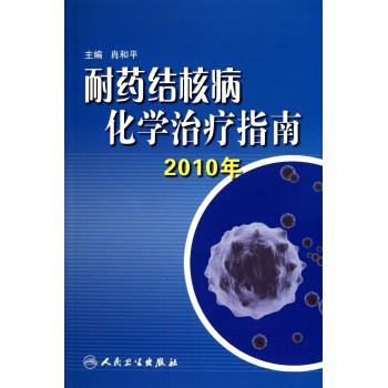 耐药结核病化学治疗指南(2010年)