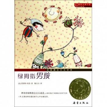 绿拇指男孩(升级版)/国际大奖小说