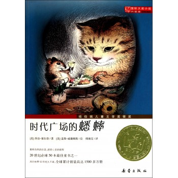 时代广场的蟋蟀(升级版)/国际大奖小说