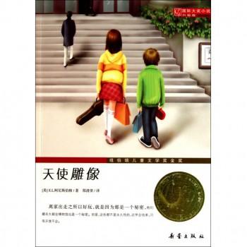 天使雕像(升级版)/国际大奖小说