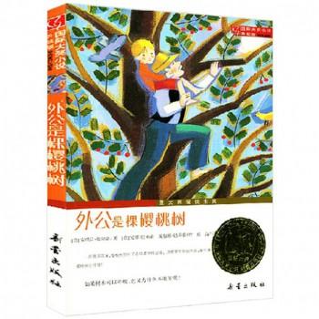 外公是棵樱桃树(升级版)/国际大奖小说