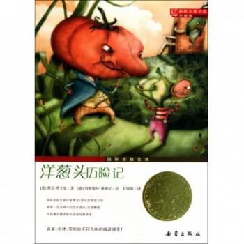 洋葱头历险记(升级版)/国际大奖小说