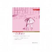 一百条裙子(升级版)/国际大奖小说