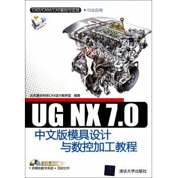 UG NX7.0中文版模具设计与数控加工教程(附光盘行业应用)/CAD\CAM\CAE基础与实践
