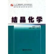 结晶化学(普通高等教育化学类专业规划教材)/化学与应用化学丛书