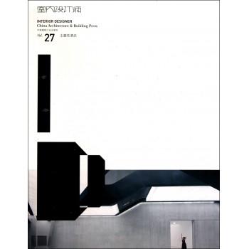 室内设计师(Vol.27主题性酒店)