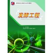 发酵工程(高等院校生物类专业系列教材)