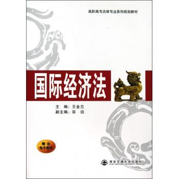 国际经济法(高职高专法律专业系列规划教材)