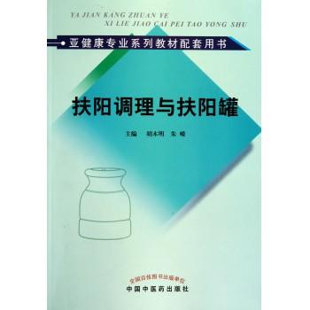 扶阳调理与扶阳罐(亚健康专业系列教材配套用书)