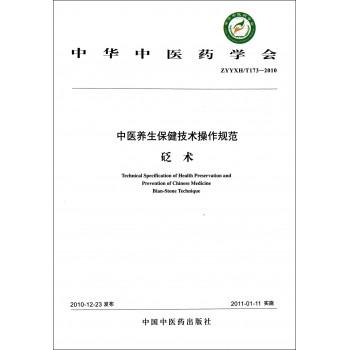 中医养生保健技术操作规范(砭术ZYYXH\T173-2010)/中华中医药学会
