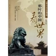 那时的中国看世界(第1卷夏商西周古埃及古巴比伦古印度古希腊)