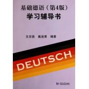 基础德语<第4版>学习辅导书