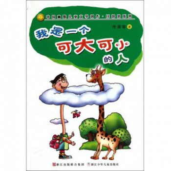 我是一个可大可小的人/中国幽默儿童文学创作任溶溶系列