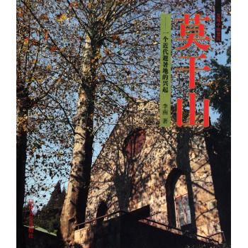 莫干山--一个近代避暑地的兴起(发现中国建筑)