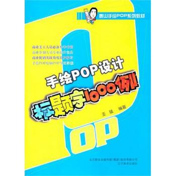 手绘POP设计(标题字1000例泰山手绘POP系列教材)