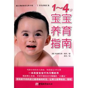 1-4岁宝宝养育指南